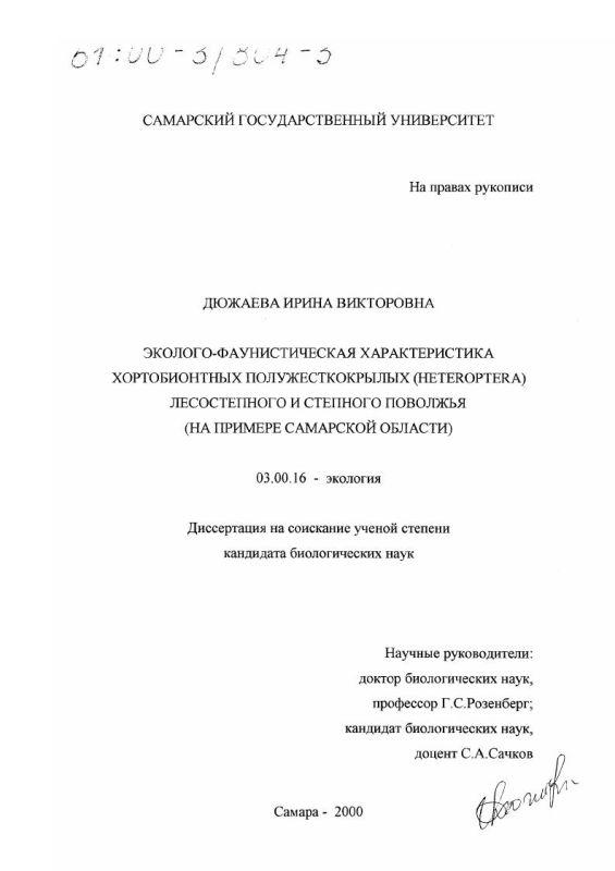 Титульный лист Эколого-фаунистическая характеристика хортобионтных полужесткокрылых (Heteroptera) лесостепного и степного Поволжья : На примере Самарской области