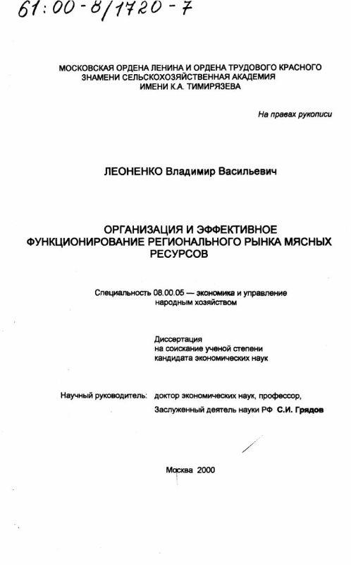Титульный лист Организация и эффективное функционирование регионального рынка мясных ресурсов