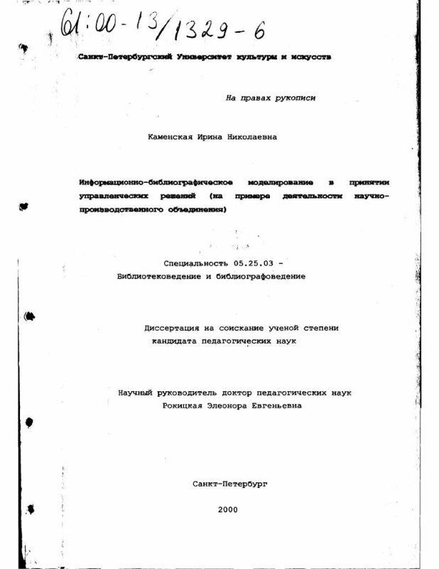 Титульный лист Информационно-библиографическое моделирование в принятии управленческих решений : На примере деятельности научно-производственного объединения