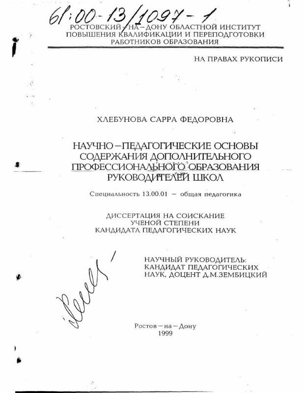 Титульный лист Научно-педагогические основы содержания дополнительного профессионального образования руководителей школ