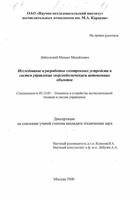 Титульный лист Исследование и разработка электронных устройств и систем управления энергообеспечением автономных объектов