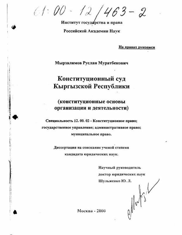 Титульный лист Конституционный суд Кыргызской Республики : Конституционные основы организации и деятельности