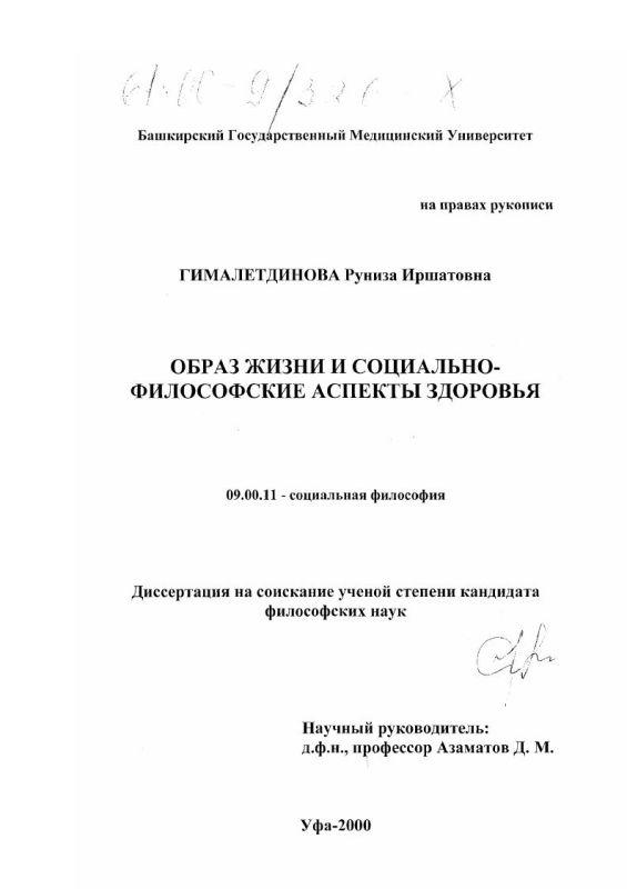 Титульный лист Образ жизни и социально-философские аспекты здоровья