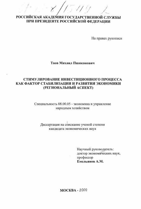 Титульный лист Стимулирование инвестиционного процесса как фактор стабилизации и развития экономики : Региональный аспект