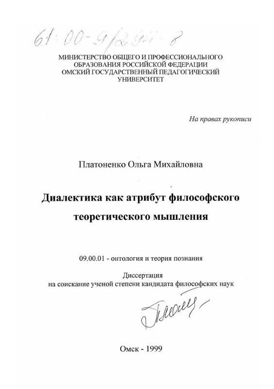 Титульный лист Диалектика как атрибут философского теоретического мышления