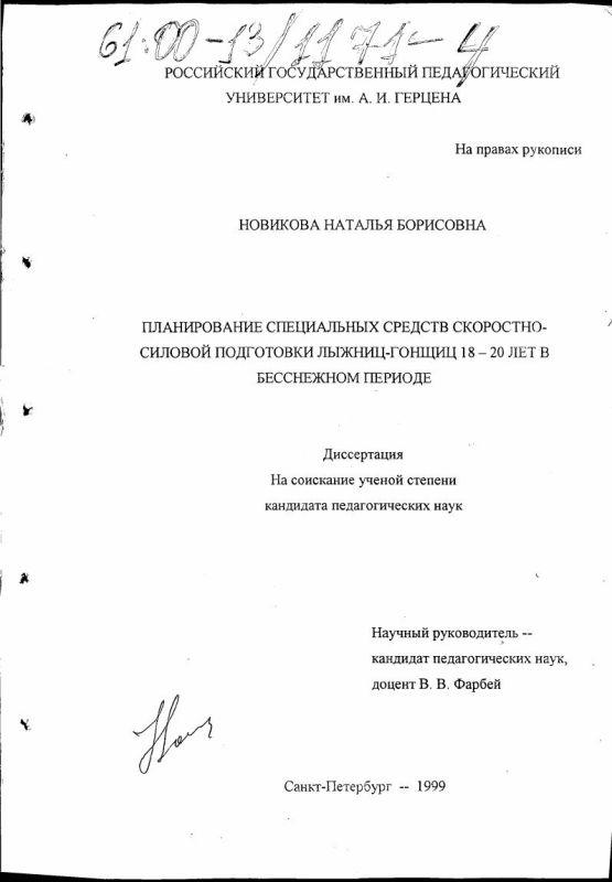 Титульный лист Планирование специальных средств скоростно-силовой подготовки лыжниц-гонщиц 18-20 лет в бесснежном периоде