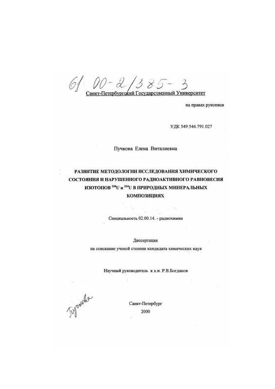Титульный лист Развитие методологии исследования химического состояния и нарушенного радиоактивного равновесия изотопов 238 U и 234 U в природных минеральных композициях