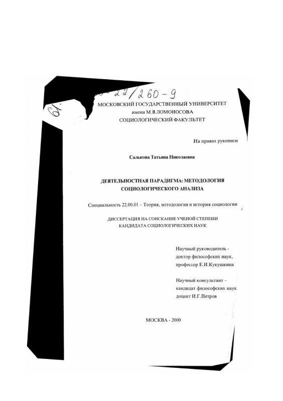 Титульный лист Деятельностная парадигма : Методология социологического анализа