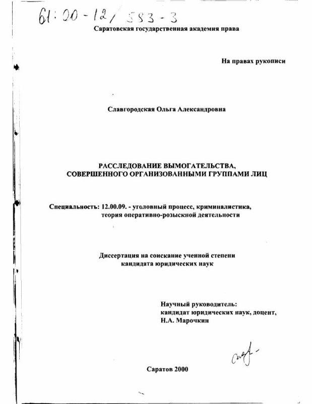 Титульный лист Расследование вымогательства, совершенного организованными группами лиц