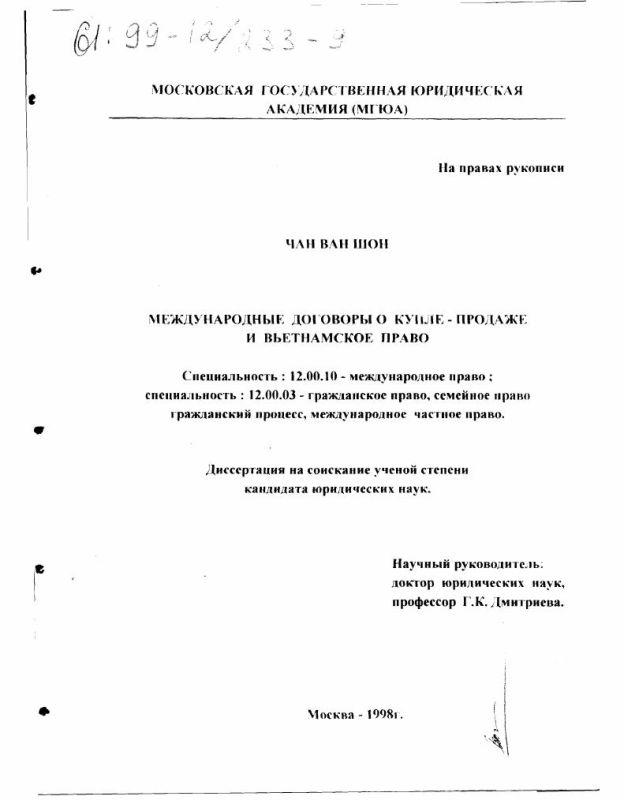 Титульный лист Международные договоры о купле-продаже и вьетнамское право