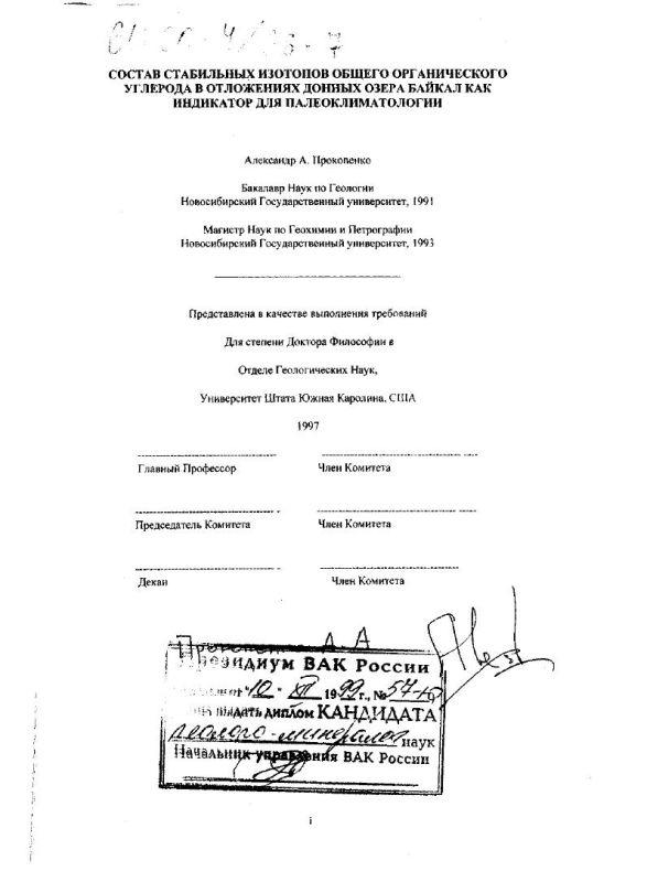 Титульный лист Состав стабильных изотопов общего органического углерода в отложениях донных озера Байкал как индикатор для палеоклиматологии