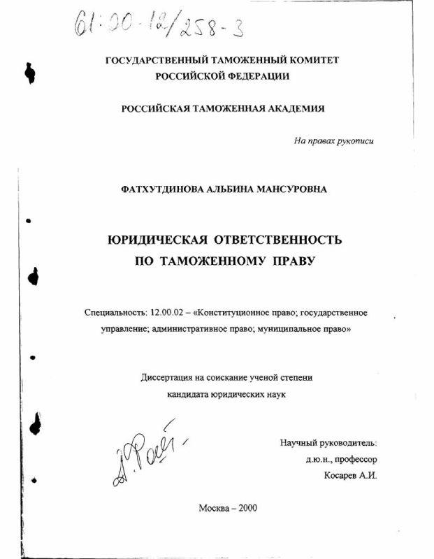 Титульный лист Юридическая ответственность по таможенному праву