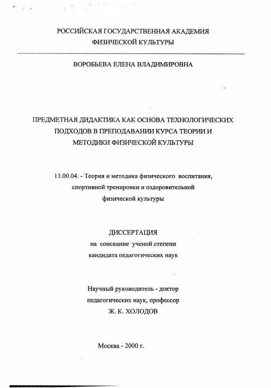 Титульный лист Предметная дидактика как основа технологических подходов в преподавании курса теории и методики физической культуры