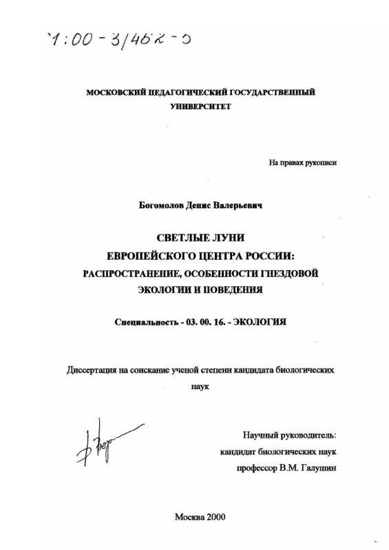 Титульный лист Светлые луни Европейского центра России : Распространение, особенности гнездовой экологии и поведения