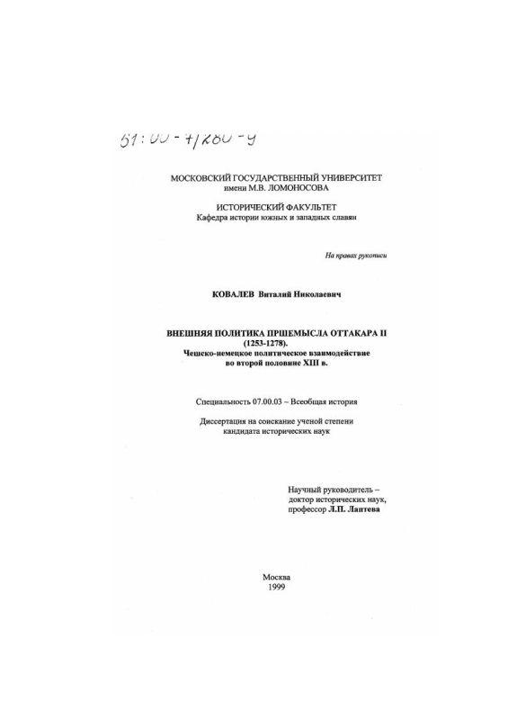 Титульный лист Внешняя политика Пршемысла Оттакара II, 1253-1278 : Чешско-немецкое политическое взаимодействие во второй половине ХIII в.