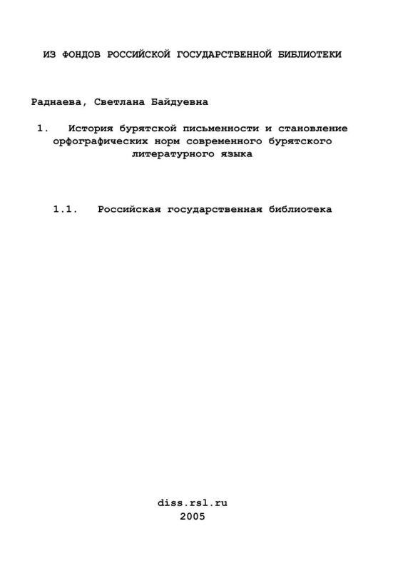 Титульный лист История бурятской письменности и становление орфографических норм современного бурятского литературного языка