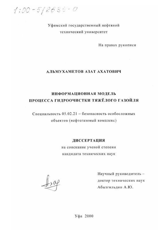 Титульный лист Информационная модель процесса гидроочистки тяжелого газойля