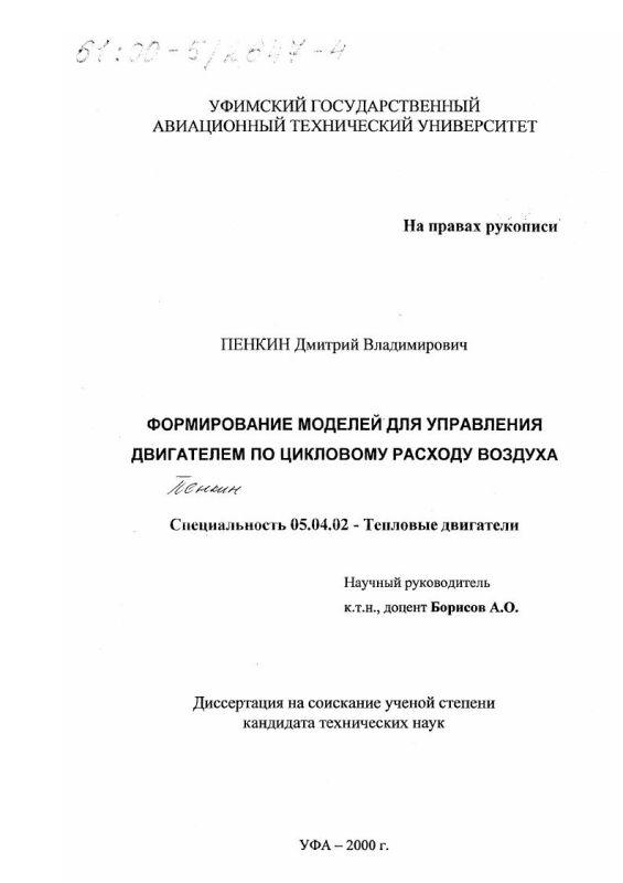 Титульный лист Формирование моделей для управления двигателем по цикловому расходу воздуха