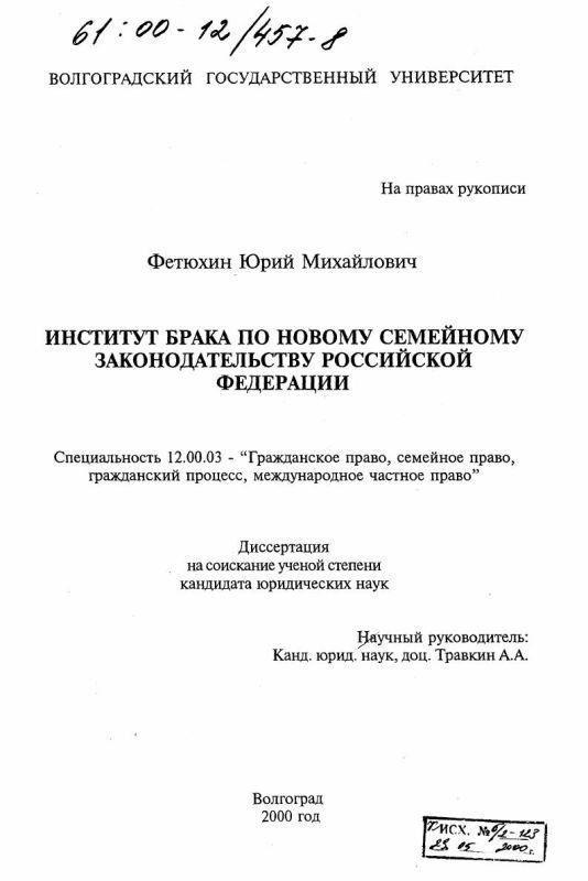 Частное право в россии курсовая работа 1886