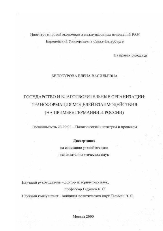 Титульный лист Государство и благотворительные организации: трансформация моделей взаимодействия : На примере Германии и России