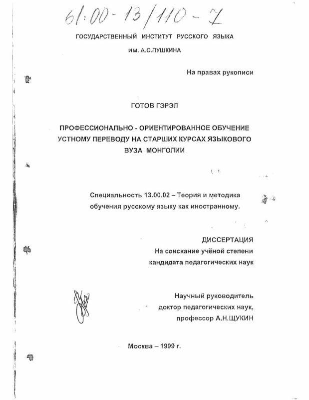 Титульный лист Профессионально-ориентированное обучение устному переводу на старших курсах языкового вуза Монголии
