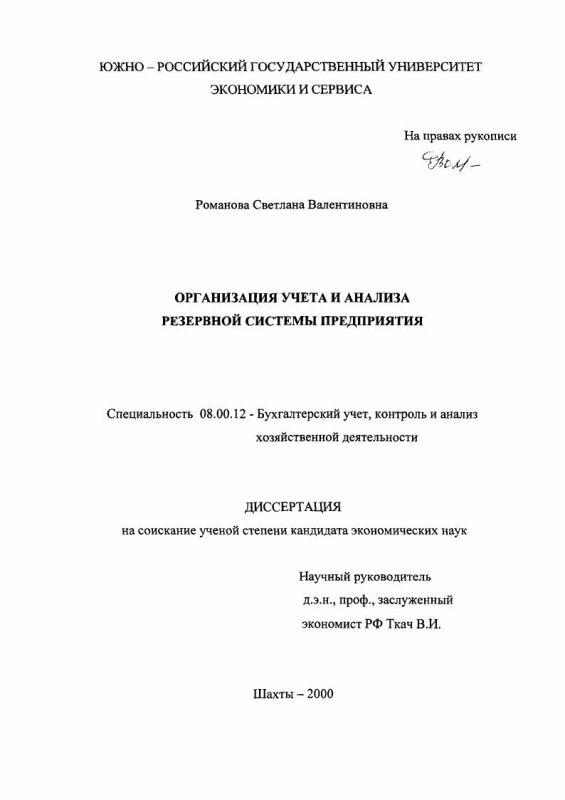 Титульный лист Организация учета и анализа резервной системы предприятия