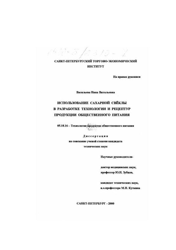 Титульный лист Использование сахарной свеклы в разработке технологии и рецептур продукции общественного питания