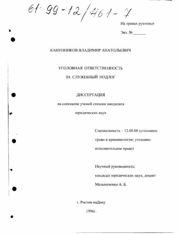 Титульный лист Уголовная ответственность за служебный подлог