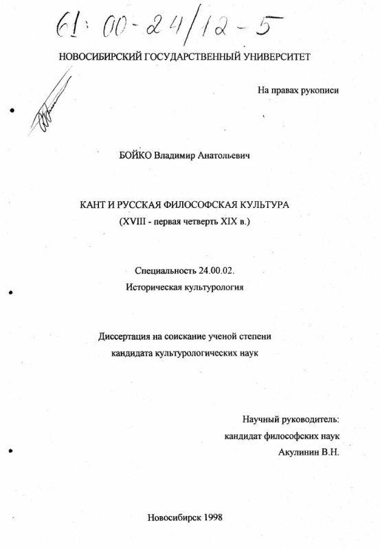 Титульный лист Кант и русская фолософская культура, XVIII - первая четверть XIX вв.