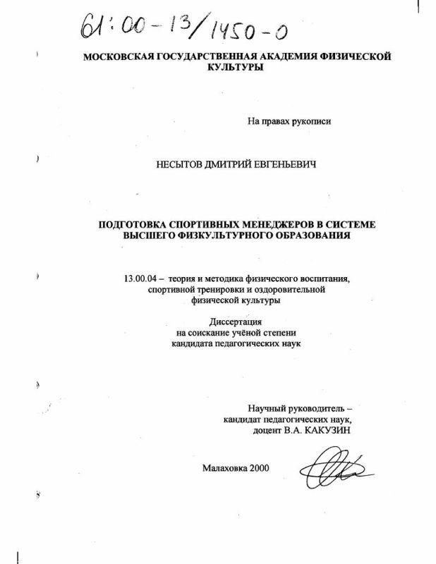 Титульный лист Подготовка спортивных менеджеров в системе высшего физкультурного образования