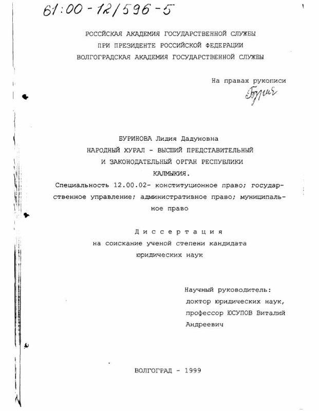 Титульный лист Народный Хурал - высший представительный и законодательный орган Республики Калмыкия