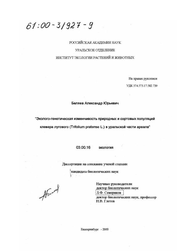 Титульный лист Эколого-генетическая изменчивость природных и сортовых популяций клевера лугового (Trifolium pratense L. ) в уральской части ареала