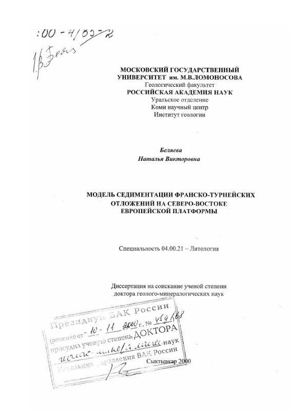 Титульный лист Модель седиментации франско-турнейских отложений на северо-востоке Европейской платформы