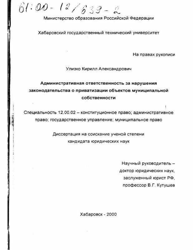 Титульный лист Административная ответственность за нарушения законодательства о приватизации объектов муниципальной собственности