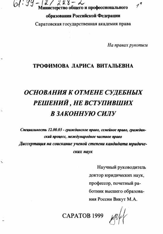 Титульный лист Основания к отмене судебных решений, не вступивших в законную силу