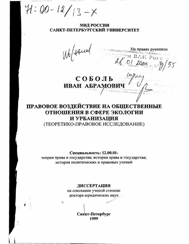 Титульный лист Правовое воздействие на общественные отношения в сфере экологии и урбанизация