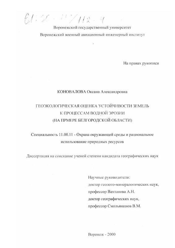 Титульный лист Геоэкологическая оценка устойчивости земель к процессам водной эрозии : На примере Белгородской области
