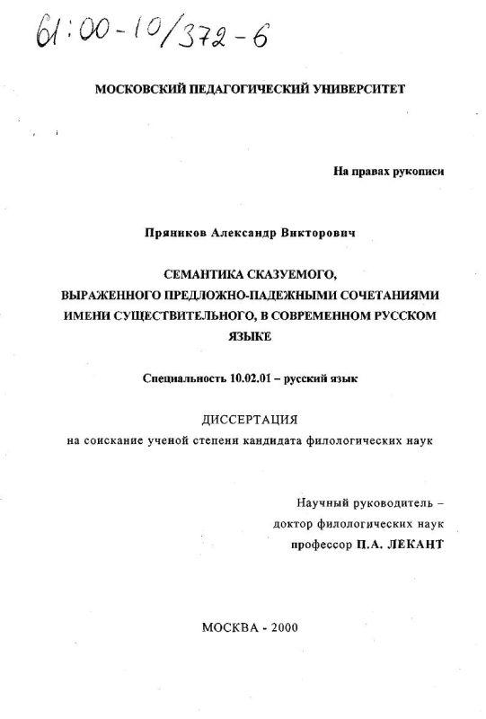 Титульный лист Семантика сказуемого, выраженного предложно-падежными сочетаниями имени существительного, в современном русском языке