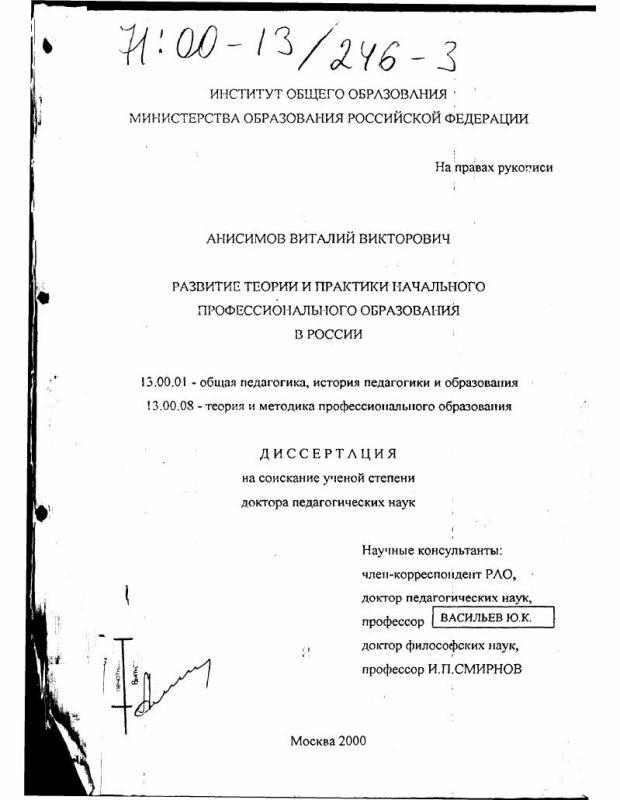 Титульный лист Развитие теории и практики начального профессионального образования в России
