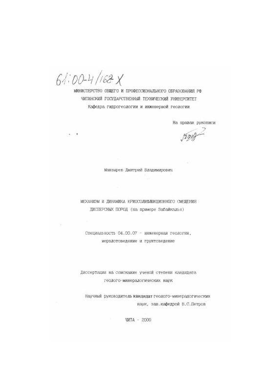 Титульный лист Механизм и динамика криосолифлюкционного смещения дисперсных пород : На примере Забайкалья