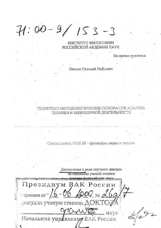 Титульный лист Теоретико-методологические основания анализа техники и инженерной деятельности