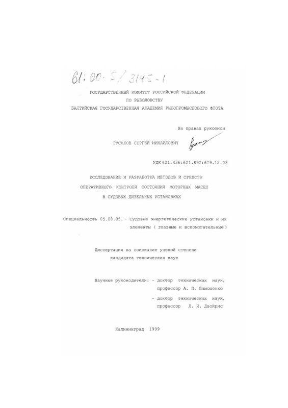Титульный лист Исследование и разработка методов и средств оперативного контроля состояния моторных масел в судовых дизельных установках