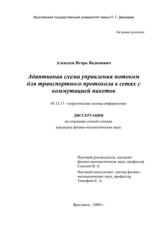 Титульный лист Адаптивная схема управления потоком для транспортного протокола в сетях с коммутацией пакетов