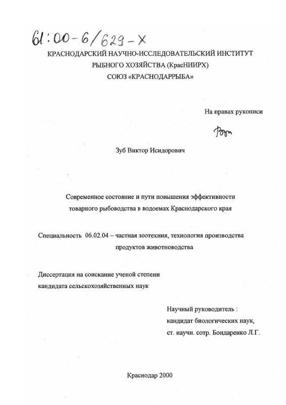 Титульный лист Современное состояние и пути повышения эффективности товарного рыбоводства в водоемах Краснодарского края