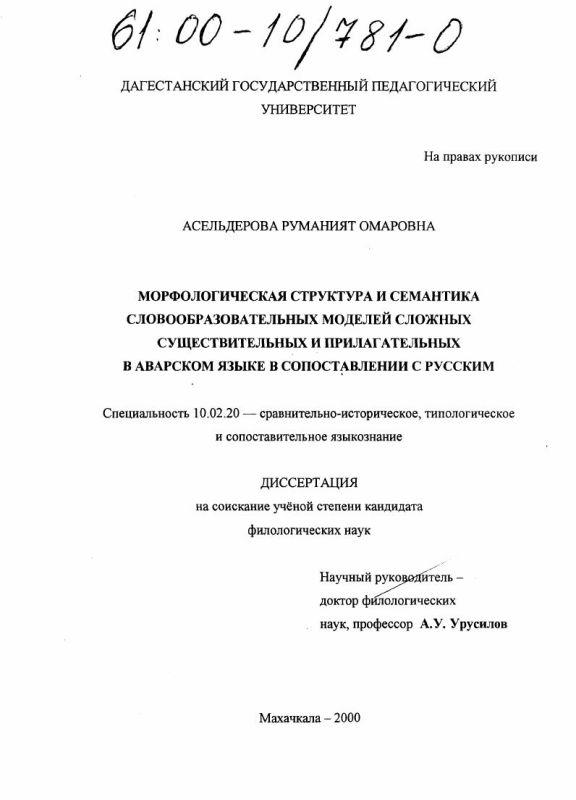 Титульный лист Морфологическая структура и семантика словообразовательных моделей сложных существительных и прилагательных в аварском языке в сопоставлении с русским