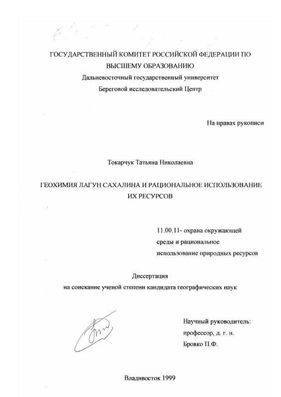 Титульный лист Геохимия лагун Сахалина и рациональное использование их ресурсов