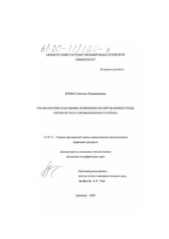 Титульный лист Геоэкологическая оценка компонентов окружающей среды Оренбургского промышленного района