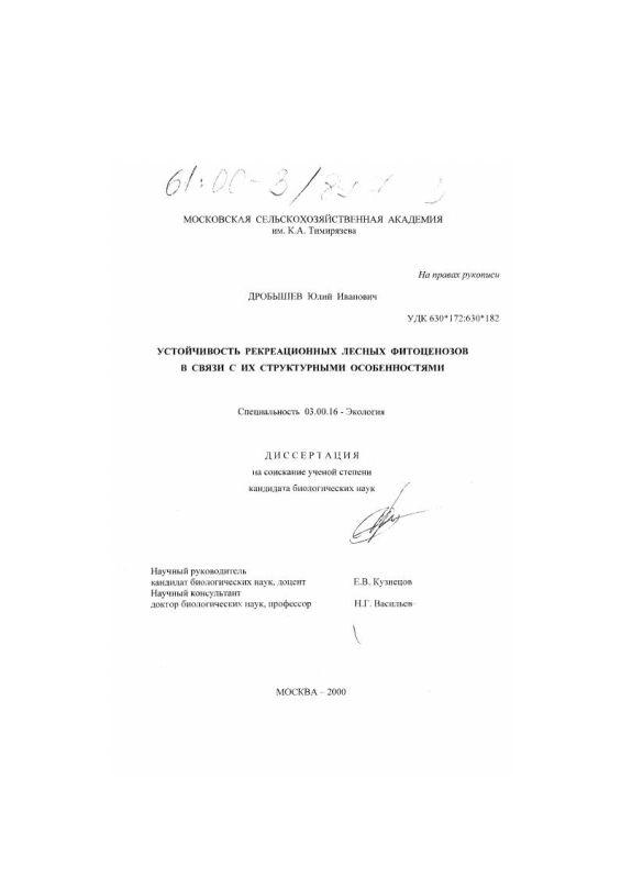 Титульный лист Устойчивость рекреационных лесных фитоценозов в связи с их структурными особенностями