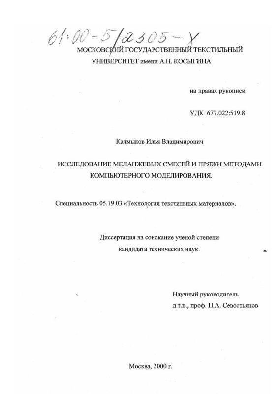 Титульный лист Исследование меланжевых смесей и пряжи методами компьютерного моделирования
