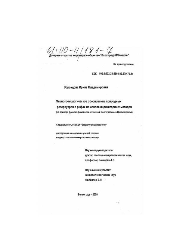Титульный лист Эколого-геологическое обоснование природных резервуаров в рифах на основе индикаторных методов : На примере франко-фаменских отложений Волгоградского побережья